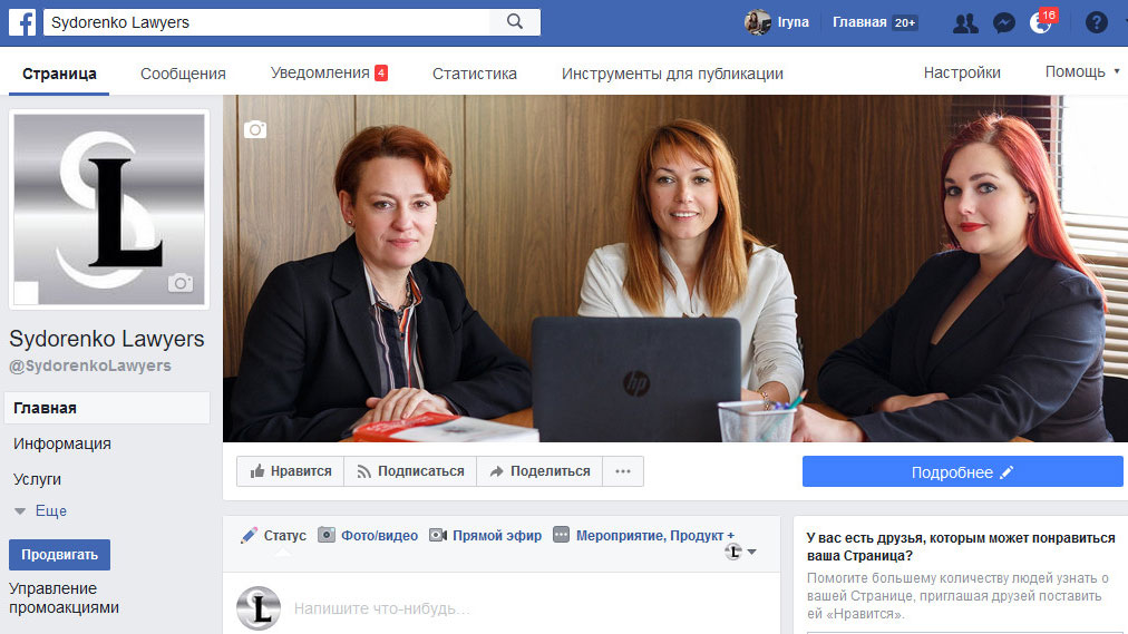 FB_sydorenko_lawyers